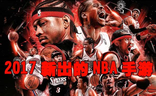 2019新出的NBA手游