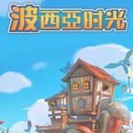 波西亚时光Alpha2.0简体中文版