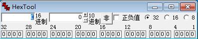 十六进制计算器电脑版截图0