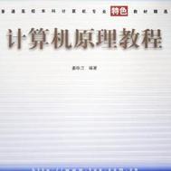 计算机原理pdf高清版下载