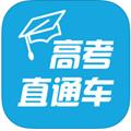 高考直通车ios版2.6.1 苹果版