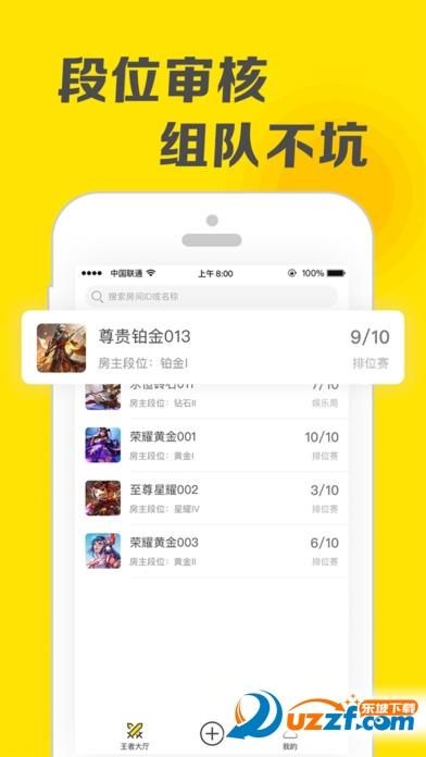 王者语音助手app截图