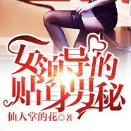 女领导的贴身男秘赵慎三郑焰红免图片