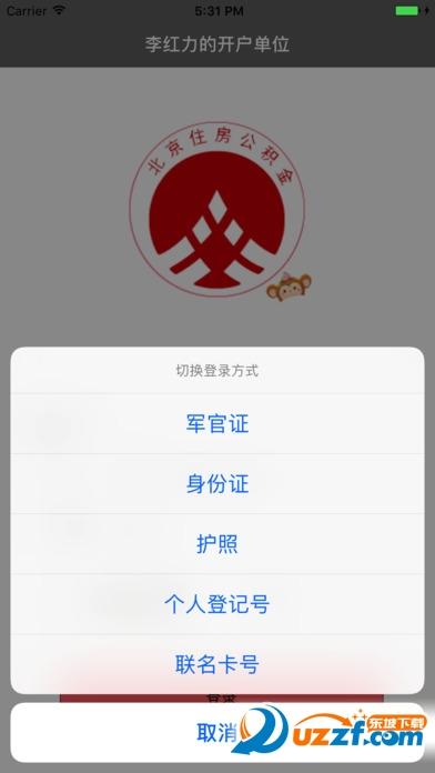 北京市公积金安卓版截图