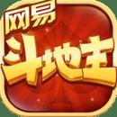 网易斗地主单机版5.7安卓最新版