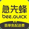 海南急先蜂外卖app1.0.5 官方安卓版