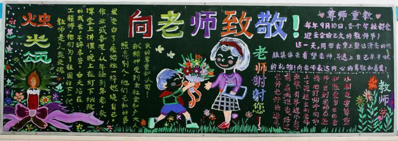 教师节黑板报简笔画图片大全2017 最新版图片