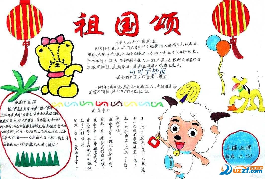 开学了中华骄傲绘画图片大全 高清完整版  图片预览 参加《开学第一课图片