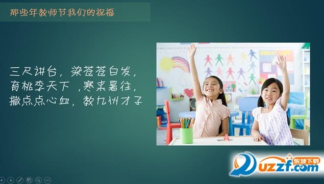 幼儿园感恩教师节ppt模板最新版