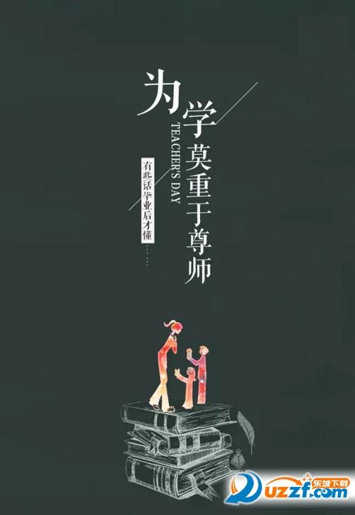 教师节微信带祝福语字图片2017|带祝福语教师节图片图片