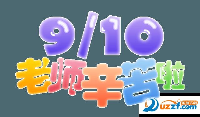教师节微信带祝福语字图片2017|带祝福语教师节图片