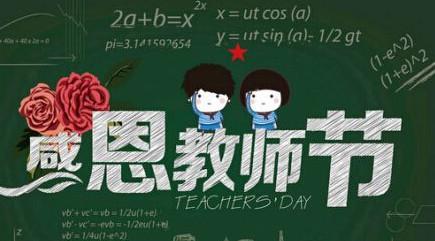 幼儿园小学教师节祝福语大全感动