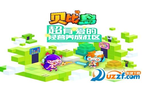 贝比岛游戏下载|贝比岛游戏安卓版1.34.1安卓最新版