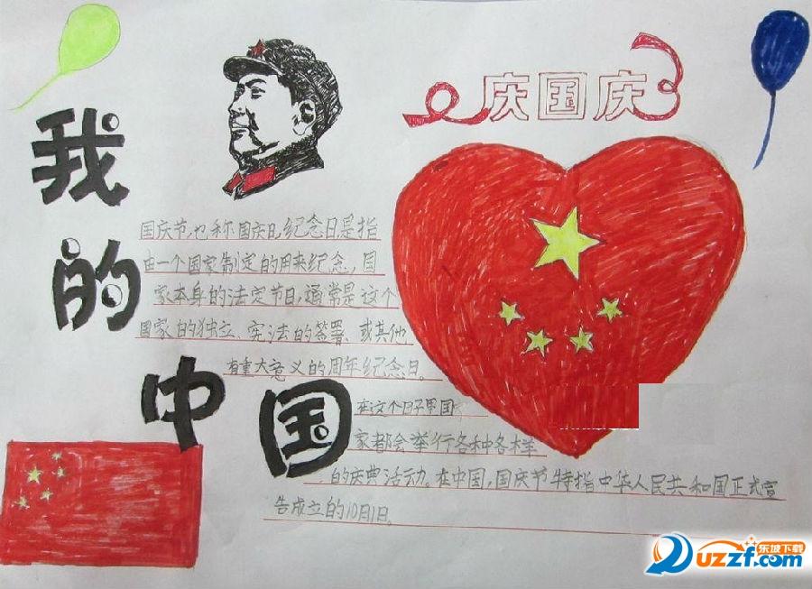 教育素材 素材下载 → 2017迎中秋庆国庆手抄报图片大全 高清无水印版