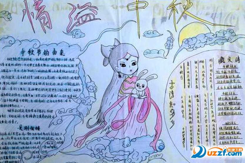 教育素材 素材下载 → 国庆节中秋节画画图片大全 2017 简单又漂亮版