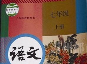 2017秋部编版初中语文七年级上册课本