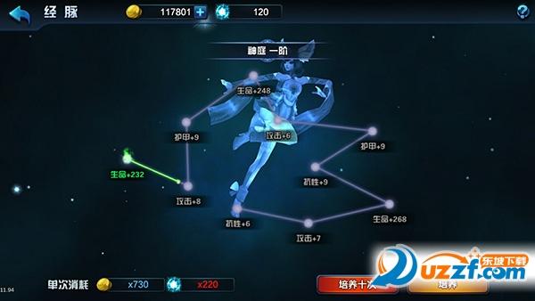 0 ios版  3,竞技场争霸:竞技场,来挑战就有星魂拿; 升级经脉,有两种