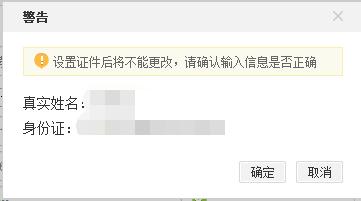 微博实名认证怎么取消图片
