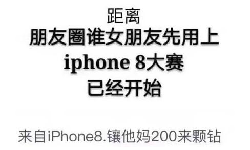 iPhone8齐刘海表情|苹果8齐刘海搞笑图片表表情动态包五月天图片