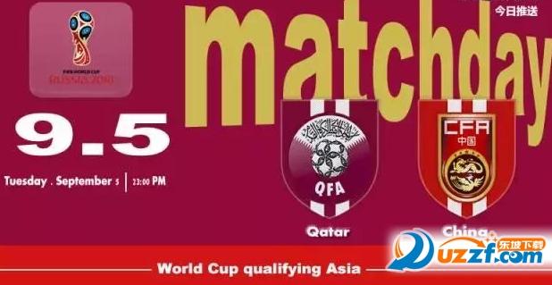 中国vs卡塔尔世界杯预选赛直播app