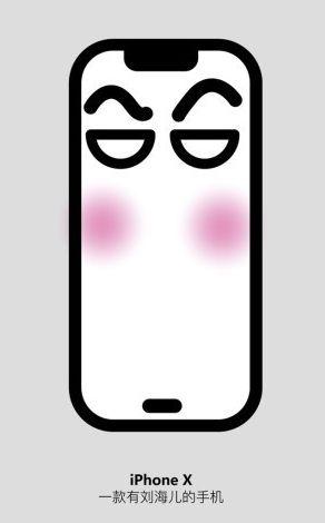 苹果8齐刘海搞笑图片跟着表情_来_念老婆表情包图图片