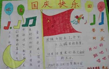 2017国庆节手抄报图片简单又漂亮无水印最新版