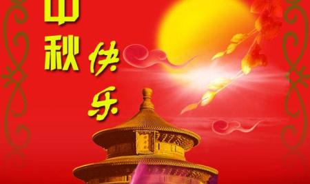 祝国庆中秋节快乐表情包图片2017微信动图版