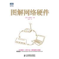 图解网络硬件pdf完整版高清电子版