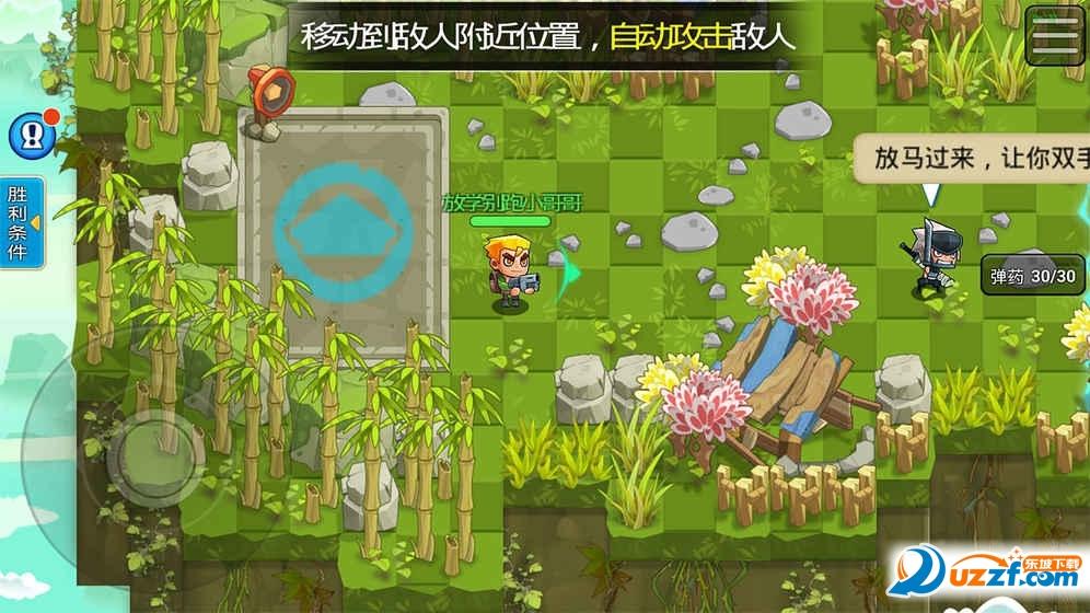 放学别跑手游中文版截图