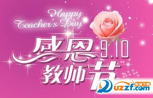2017教师节微信祝福图片图片