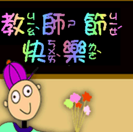 教师节gif动态qq表情图片下载