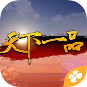 天下一品橙光游戏无限金币版1.0.1 安卓修改版
