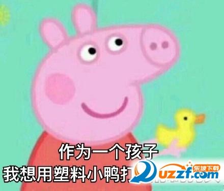小猪佩奇恶搞带字表情包