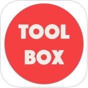 实用工具箱专业版app1.0苹果版