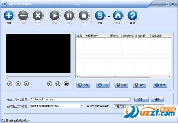 闪电MPEG4格式转换器截图1