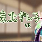 东北俊子VR官方正版1.0 官方版