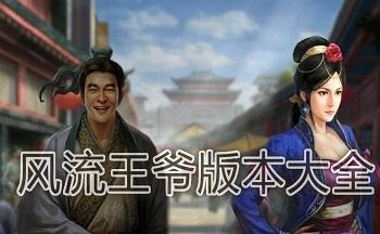风流王爷官网_风流王爷手游_风流王爷游戏