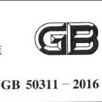 GB50311-2016综合布线系统工程设计规范