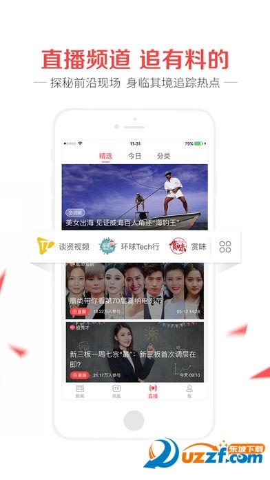 凤凰新闻app截图