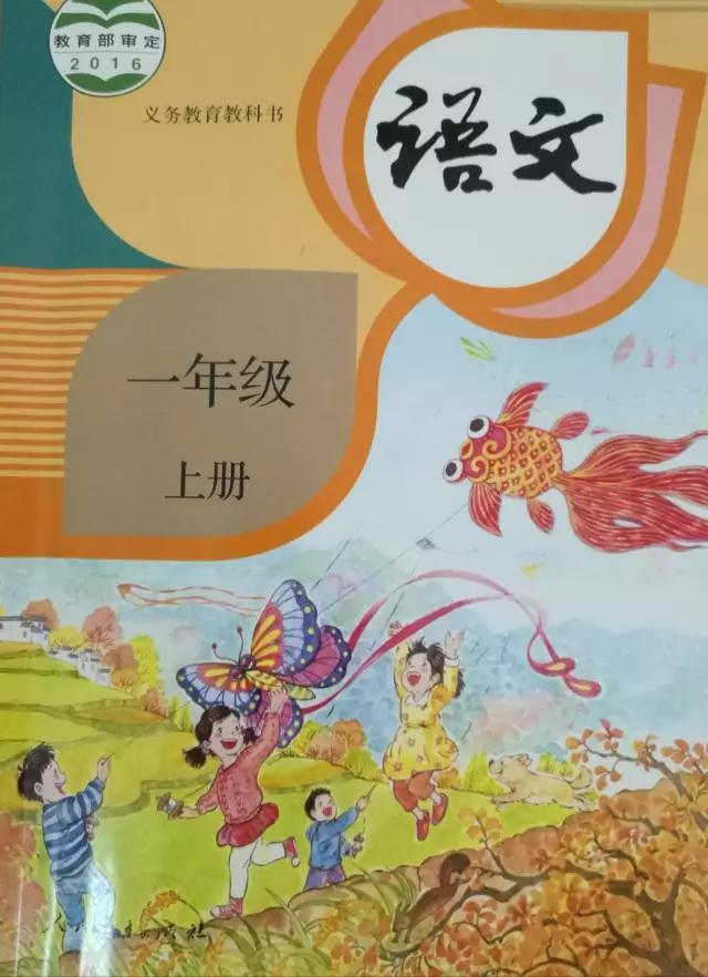 2017年新部编版小学一年级语文上册电子课本