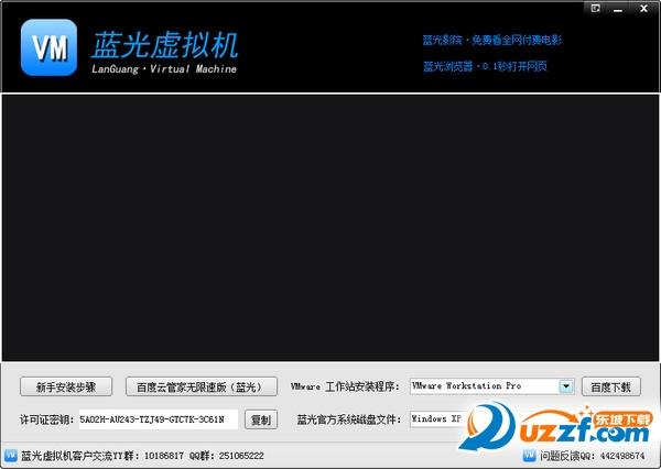 蓝光虚拟机PC版截图0