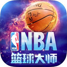 NBA篮球大师果盘客户端1.0.0 安卓果盘版
