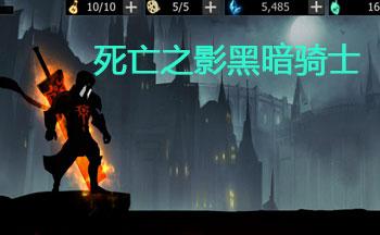 死亡之影黑暗骑士官方版_死亡之影黑暗骑士中文破解版