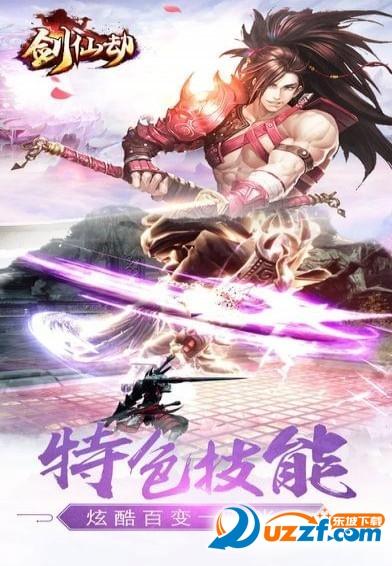 剑仙劫手官方版截图