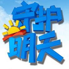 CCTV-12法制节目守护明天观后感1000字范文