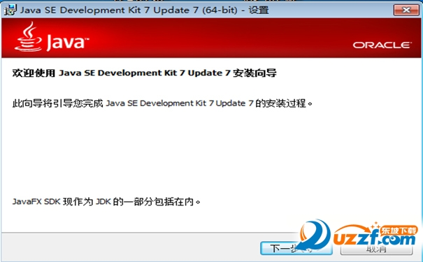 jdk1.8 64位截图0