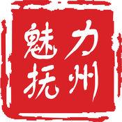 魅力抚州汤显祖答题活动app1.2.3 最新版