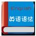初中英语语法大全app4.8.8 安卓版