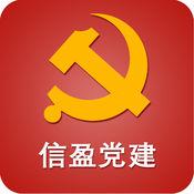 信盈党建app