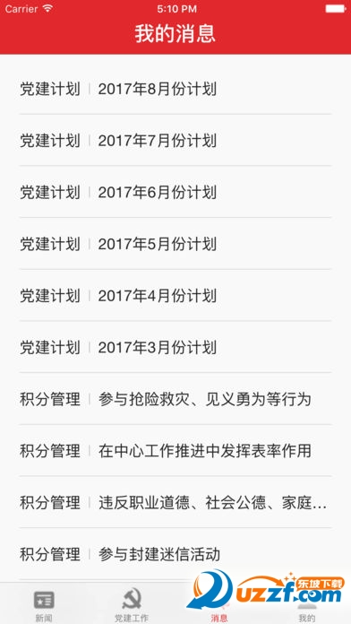信盈党建app截图